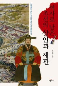 역사로 남은 조선의 살인과 재판