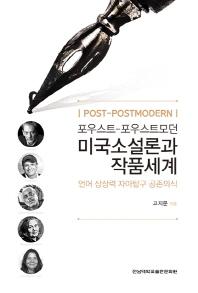 포우스트-포우스트모던 미국소설론과 작품세계