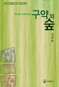 하나님 나라로 읽는 구약의 숲