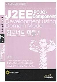 J2EE(POJO) 컴포넌트 만들기
