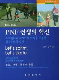 PNF 컨셉의 혁신
