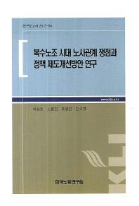 복수노조 시대 노사관계 쟁점과 정책 제대개선방안 연구
