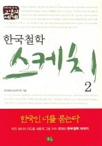 이야기로 만나는 교양의 세계 한국 철학 스케치 2