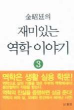 김소정의 재미있는 역학 이야기. 3