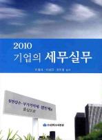 기업의 세무실무(2010)