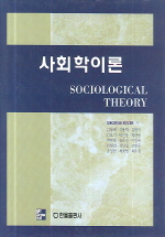 사회학이론
