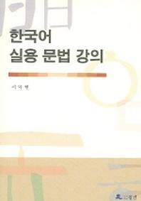 한국어 실용 문법 강의