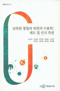 남북한 통합과 북한의 수용력: 제도 및 인식 측면