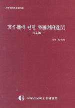 저작권에 관한 외국판례선(7)(일본편)