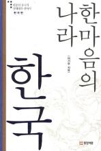한마음의 나라 한국