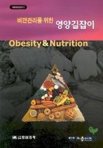 비만관리를 위한 영양길잡이