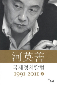 하영선 국제정치 칼럼 1991-2011(상)