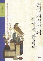 조선 지식인의 서가를 탐하다