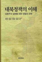대북 정책의 이해: 상호주의 실현을 위한 성찰과 과제