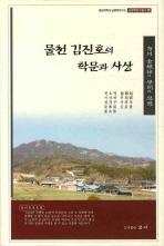 물천 김진호의 학문과 사상