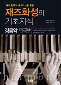 재즈 편곡과 애드리브를 위한 재즈화성의 기초지식: 경음악 편곡법