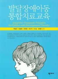 발달장애아동 통합치료교육