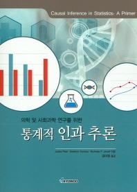의학 및 사회과학 연구를 위한 통계적 인과 추론