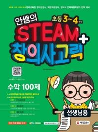 안쌤의 STEAM+ 창의사고력 수학 100제 초등 3~4학년(선생님용)