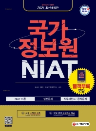 국가정보원 NIAT(2021)
