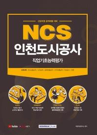 NCS 인천도시공사 직업기초능력평가(2021)