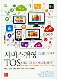 서비스경영 TOS