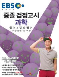 EBS 중졸 검정고시 과학 기본이론편(2016대비)