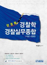 경찰학 경찰실무종합(단권화)