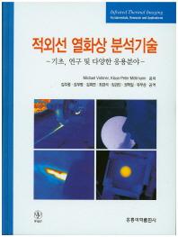 적외선 열화상 분석기술