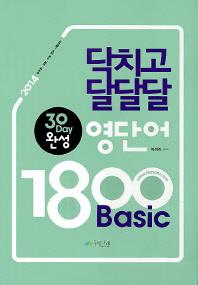 30 Day 완성 닥치고 달달달 영단어 1800 Basic(2014)