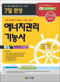 에너지관리기능사 7일 완성(2016)