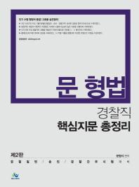 문 형법 경찰직 핵심지문 총정리