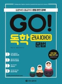 GO! 독학 러시아어 문법
