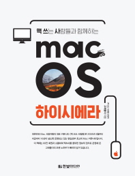 맥 쓰는 사람들과 함께하는 macOS 하이시에라