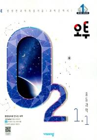 오투 중학 과학 중1-1(2020)