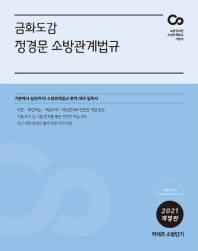 커넥츠 소방단기 금화도감 정경문 소방관계법규(2021)