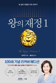 왕의 재정. 1(100쇄 기념 리커버 에디션)