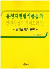 유전자변형식품등의 안전성심사 가이드라인: 알레르기성 분야