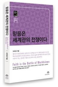 믿음은 세계관의 전쟁이다