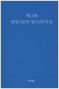 제14회 현대시문학 청소년문학상(2016)