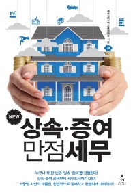 New 상속 증여 만점세무