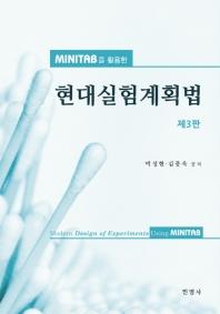미니탭(Minitab)을 활용한 현대실험계획법