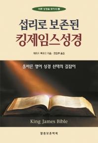 섭리로 보존된 킹제임스성경