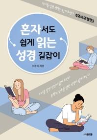 혼자서도 쉽게 읽는 성경 길잡이: 모세오경편
