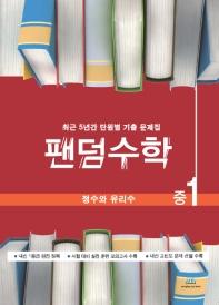 팬덤수학 중학 정수와 유리수 중1(2021)