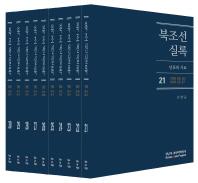 북조선실록 21~30권 세트