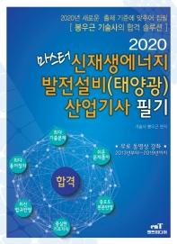 마스터 신재생에너지 발전설비(태양광) 산업기사 필기(2020)