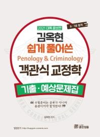 김옥현 쉽게 풀어쓴 객관식 교정학 기출 예상문제집(2021)