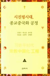 시진핑 시대, 종교중국화 공정
