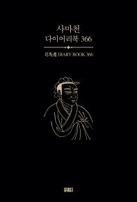 사마천 다이어리북 366